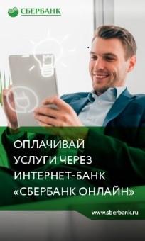 Для оплаты через Сбербанк-онлайн (Web-версия) нажмите на баннер
