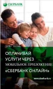 Для оплаты через Мобильное приложение Сбербанк-онлайн (платформа Android) нажмите на баннер