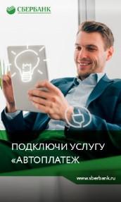 Для подключения услуги Автоплатеж через приложение Сбербанк-онлайн (платформа Android) нажмите на баннер