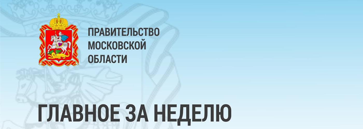 О введении в Московской области режима повышенной готовности
